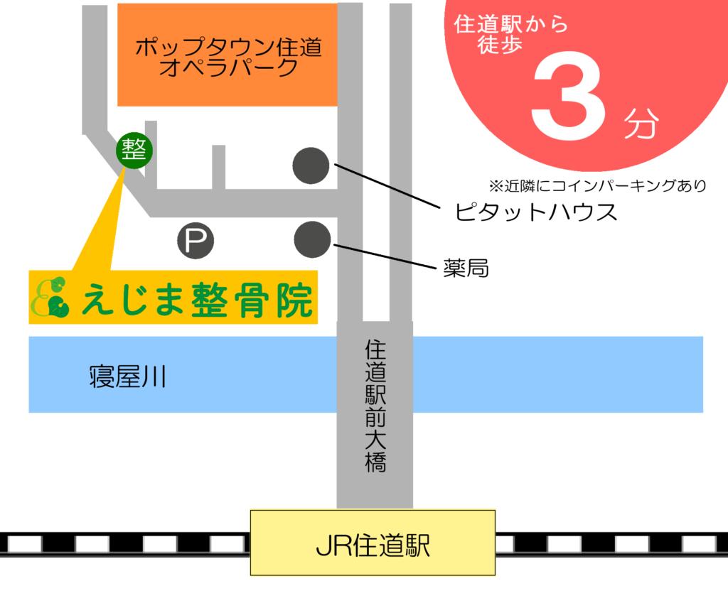 えじま整骨院【大東市/住道駅】
